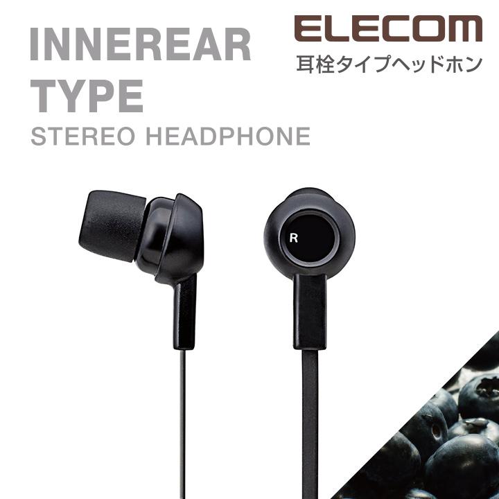 取りまわしやすく、からまりを防ぐフラットケーブルを採用 ELECOM エレコム ステレオヘッドホン イヤホン 耳栓タイプ EHP-C3520BK