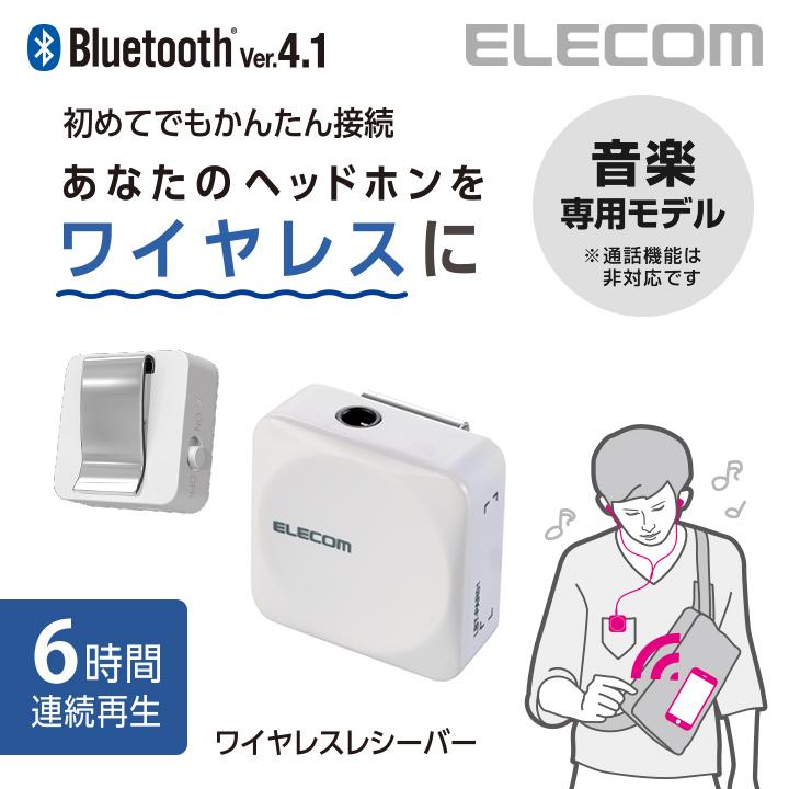 601acd8dde6923 好きなヘッドホンをワイヤレスにできるBluetoothオーディオレシーバー:LBT-PAR01AVWH[ELECOM