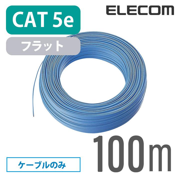 エレコム cat5e対応 自作用LANケーブル 100m ケーブルのみ コネクタなし フラットLANケーブル LD-CTFS/BU100