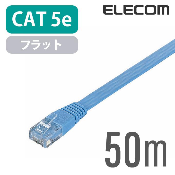 エレコム LANケーブル cat5e カテゴリー5e対応 LANケーブル 50m スーパーフラットLANケーブル LD-CTFS/BU50