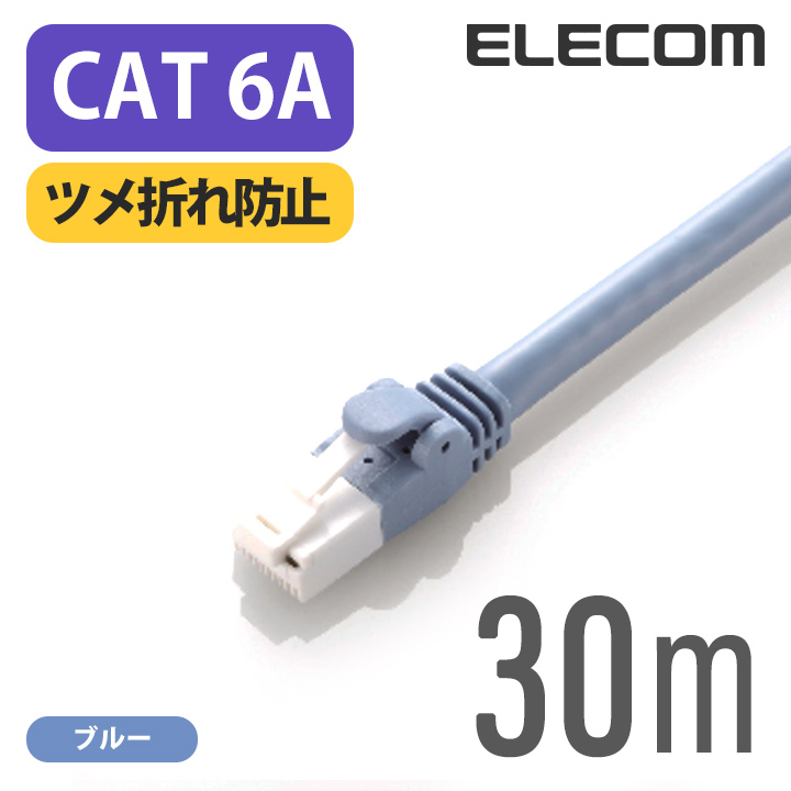 エレコム LANケーブル カテゴリー6A対応 ツメ折れ防止 30m ブルー LD-GPAT/BU300