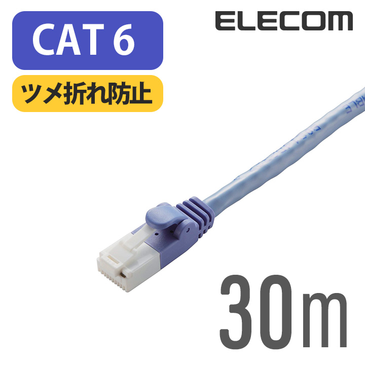エレコム EU RoHS指令準拠ツメ折れ防止LANケーブル(Cat6)30m LD-GPT/BU30/RS