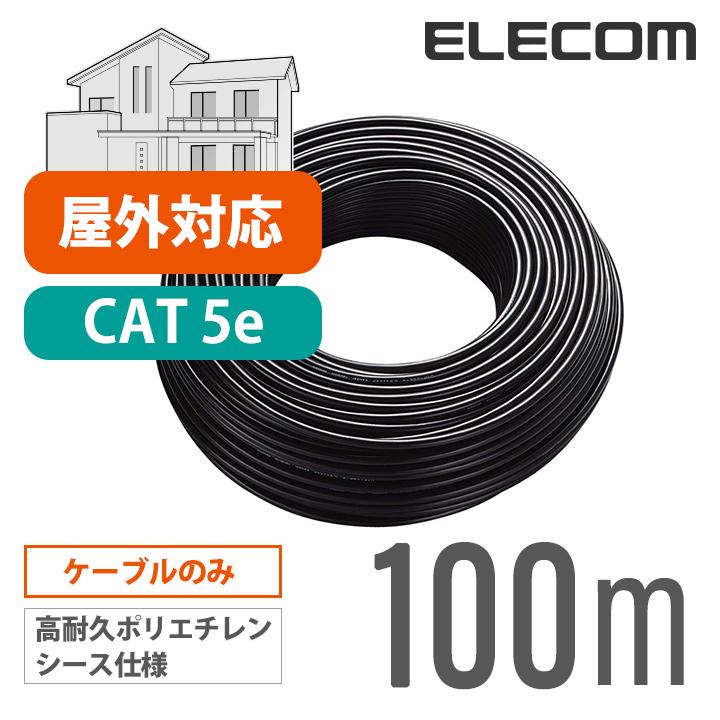 エレコム 屋外用 LANケーブル 壁をつたって屋外配線できる屋外用LANケーブル(Cat5E)【100m】 LD-VAPFR/BK100
