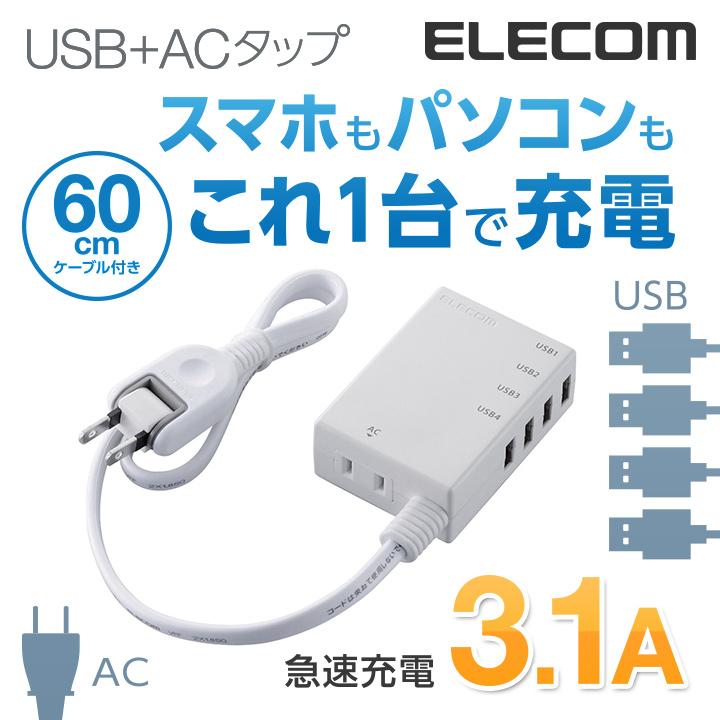 エレコム モバイルタップ AC充電器一体型 コード付タイプ 1個口 USB4ポート 3.1A出力 60cm ホワイト MOT-U06-2144WH