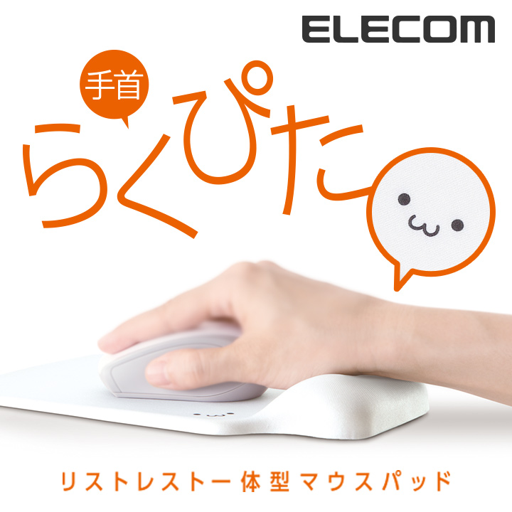 滑りすぎないソフトな操作感を実現!リストレスト部分に心地よい感触のゲル素材を使用したリストレストが付いたマウスパッド ELECOM エレコム 手首らくぴた リストレスト 付きゲル マウスパッド ホワイト (フェイス) MP-GELWH