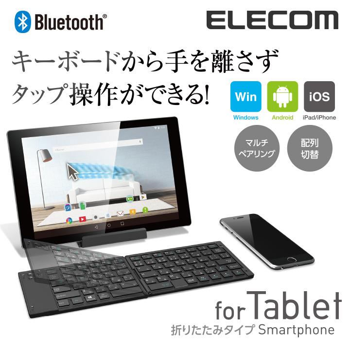 エレコム タッチパッド搭載 折りたたみ ワイヤレス キーボード Bluetooth キーボード 保護ケース付 TK-FLP01PBK