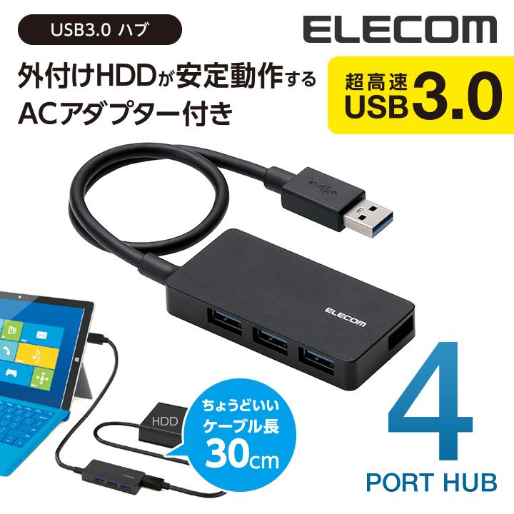 Surfaceなど、Windowsタブレットに最適!外付けHDDなど消費電力の大きい機器でも安定動作するACアダプター付きセルフパワータイプの4ポートUSB3.0ハブ ELECOM エレコム USB 3.0対応 USBハブ ACアダプタ付き 4ポート セルフパワー USB ハブ U3HS-A420SBK