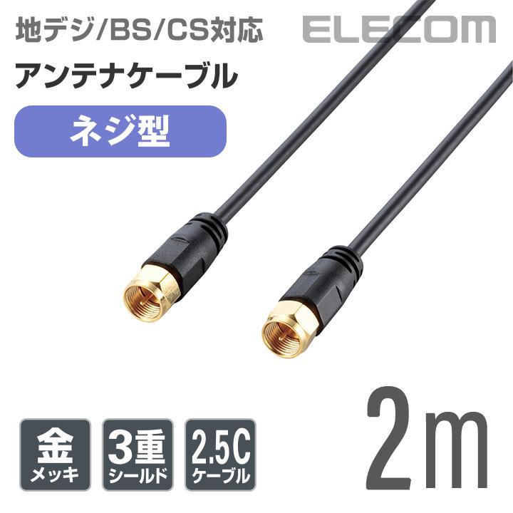 両端ともに不意のヌケを予防できるネジ式のプラグ採用したアンテナケーブル ELECOM エレコム アンテナケーブル 地デジ BS/CS対応 ネジ式 - ネジ式 F型 テレビ TV アンテナ ケーブル ff 2m ブラック AV-ATNN20BK
