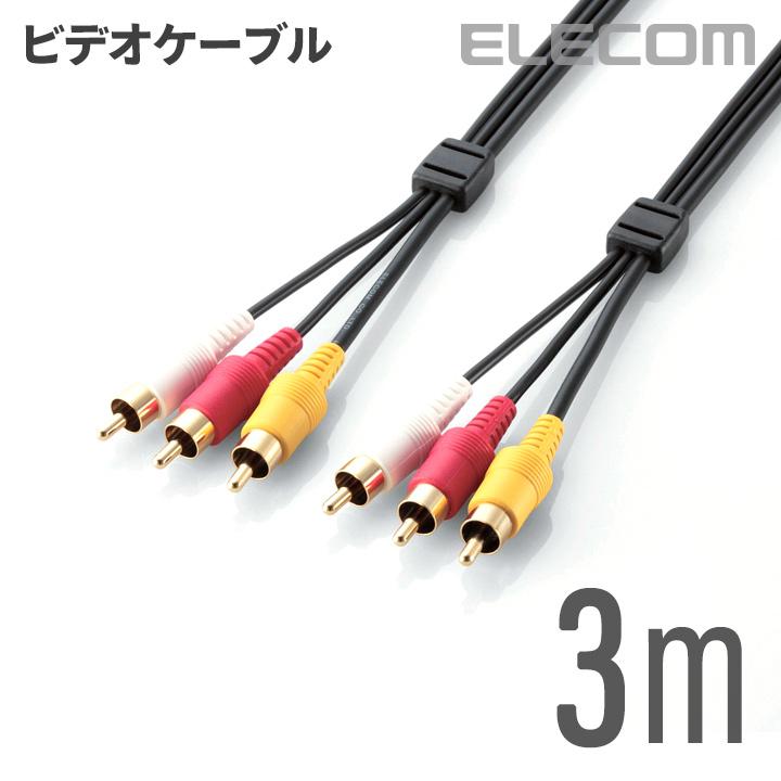 ピンプラグ×3⇔ピンプラグ×3のビデオケーブル ELECOM エレコム 値下げ ビデオケーブル ピンプラグケーブル 受賞店 AV-WRY3 3m