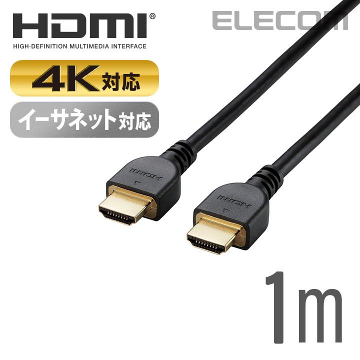 フルHDを超える高解像度4K対応 HIGH SPEED with トラスト Ethernet認証済み 高シールドコネクタ採用 ELECOM エレコム ディスプレイケーブル ケーブル HDMIケーブル ディスプレイ ブラック イーサネット対応 HIGHSPEED モニター 1m CAC-HD14E10BK2 HDMI 4K対応 お気に入り