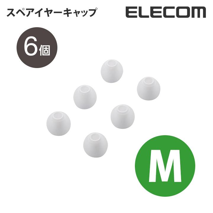 驚きの値段で エレコム アイテム勢ぞろい ロジテックのカナルタイプヘッドホンの交換用イヤキャップです ELECOM Mサイズ EHP-CAP20MWH イヤホン用スペアイヤーキャップ