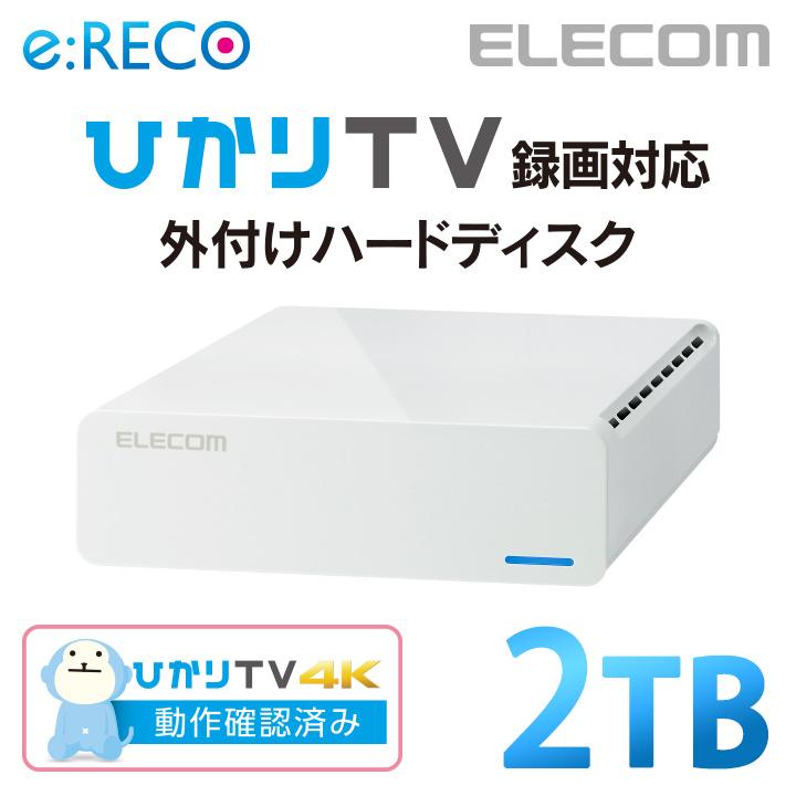 エレコム ひかりTV対応 録画 外付けハードディスク 外付けHDD USB3.0対応 2TB ELD-ERH020UWH