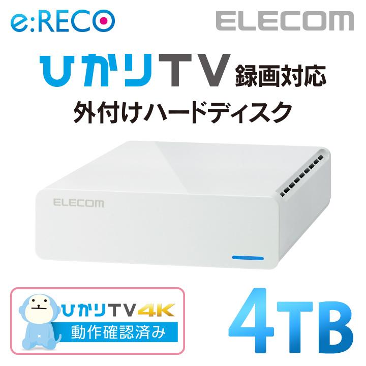 エレコム ひかりTV対応 録画 外付けハードディスク 外付けHDD USB3.0対応 4TB ELD-ERH040UWH