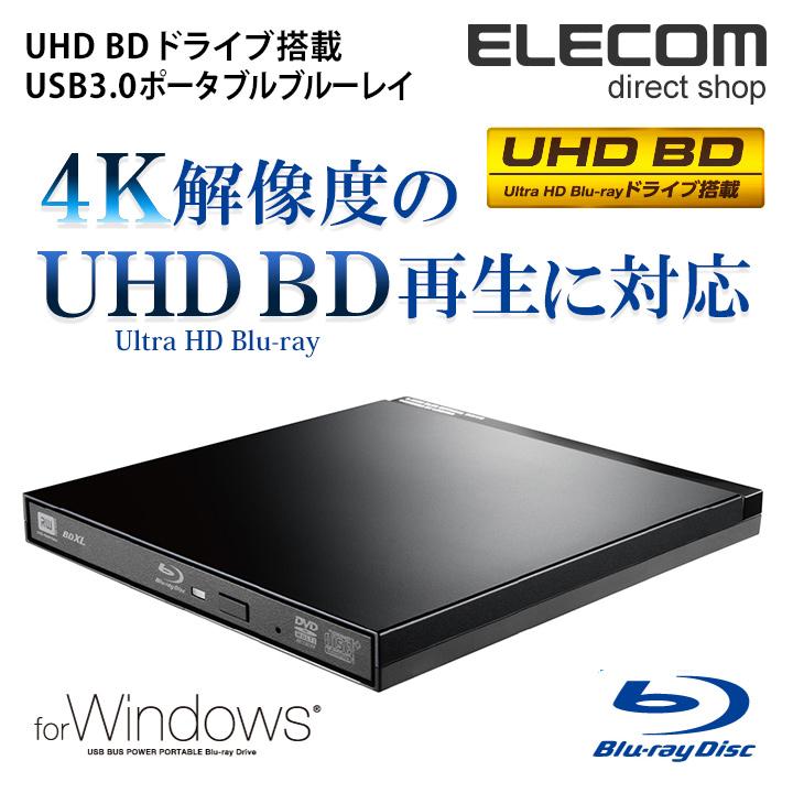 ロジテック ポータブルBlu-rayドライブ 超軽量×超薄型 Ultra HD Blu-ray(UHD BD)再生対応 4K USB3.0 ブラック LBD-PUD6U3LBK