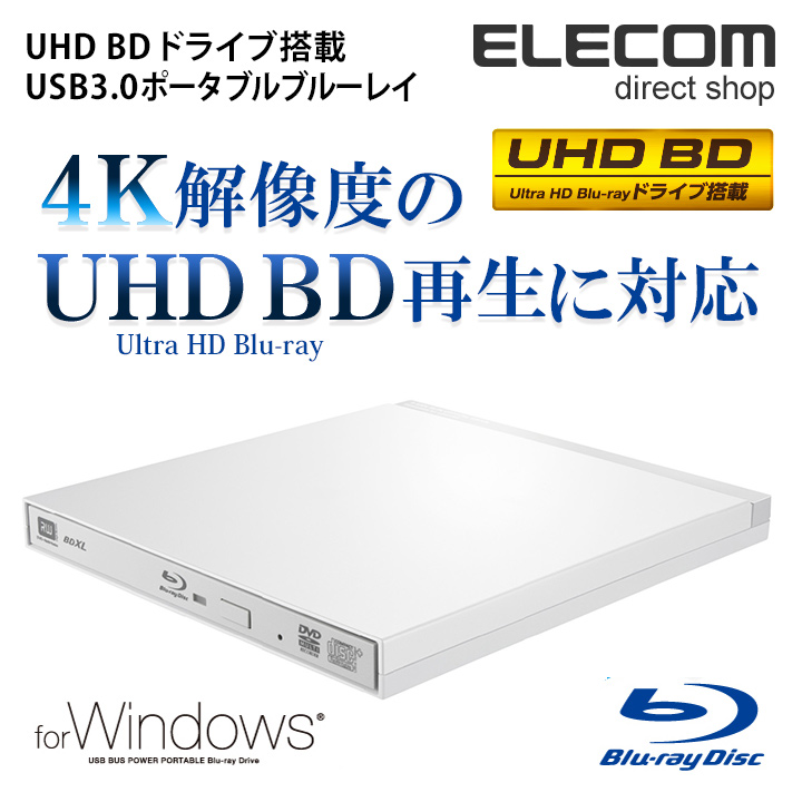 ロジテック ポータブルBlu-rayドライブ 超軽量×超薄型 Ultra HD Blu-ray(UHD BD)再生対応 4K USB3.0 ホワイト LBD-PUD6U3LWH