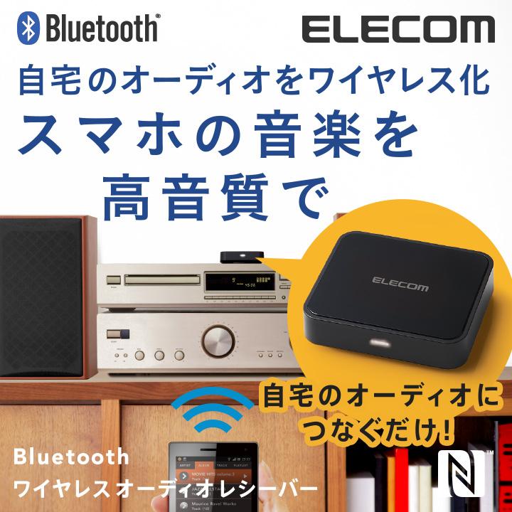 e9b9d5b7dc510d BluetoothオーディオレシーバーBOX:LBT-AVWAR700[ELECOM(エレコム)]
