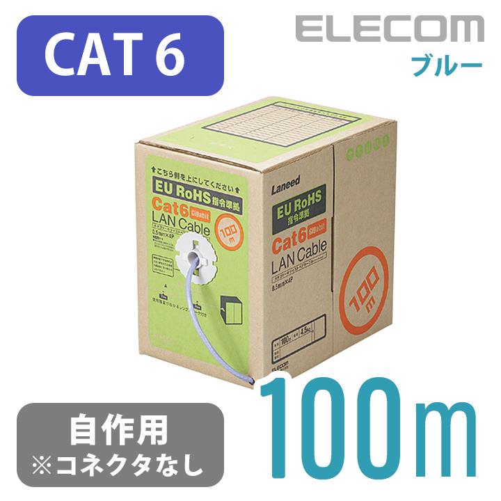 エレコム cat6対応 自作用LANケーブル 100m ケーブルのみ コネクタなし EU RoHS指令準拠 ブルー 100m LD-CT6/BU100/RS