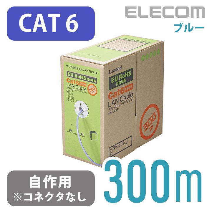 エレコム cat6対応 自作用LANケーブル 300m ケーブルのみ コネクタなし EU RoHS指令準拠 ブルー 300m LD-CT6/BU300/RS