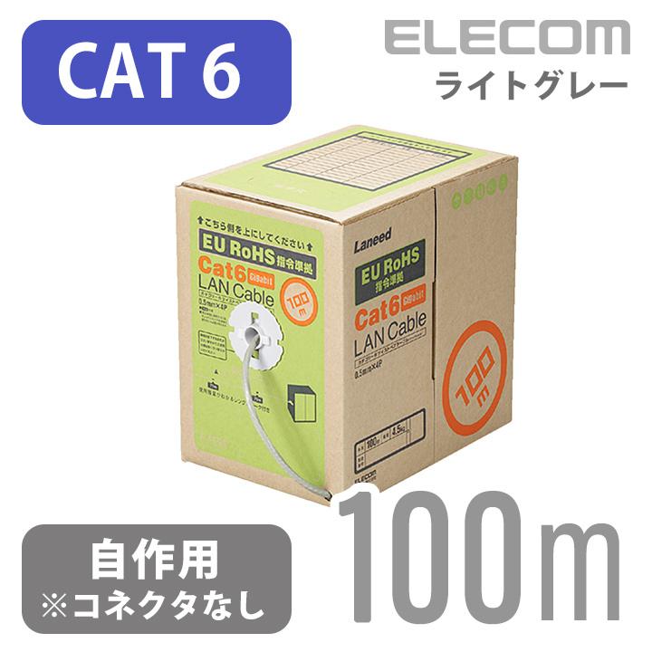 エレコム cat6対応 自作用LANケーブル 100m ケーブルのみ コネクタなし EU RoHS指令準拠 ライトグレー 100m LD-CT6/LG100/RS