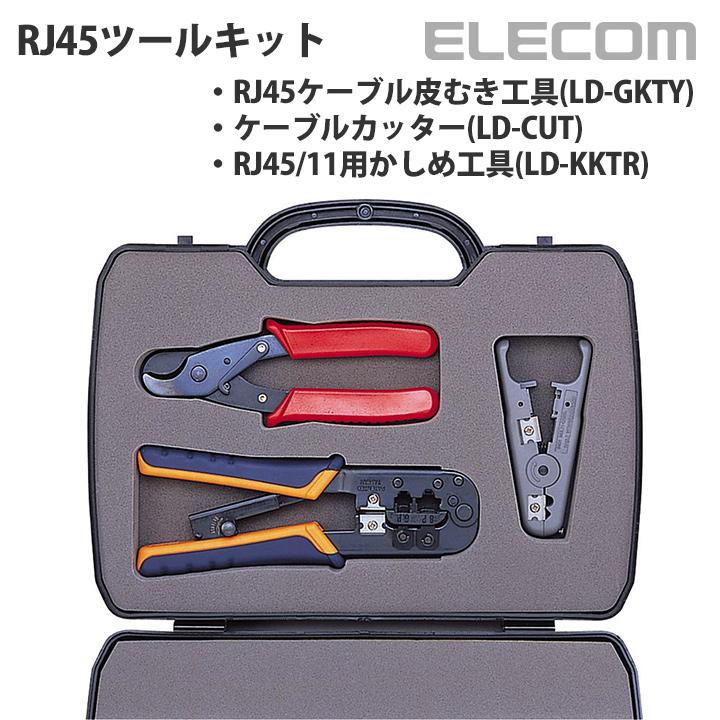 エレコム RJ45ツールキット LD-TOOLKIT