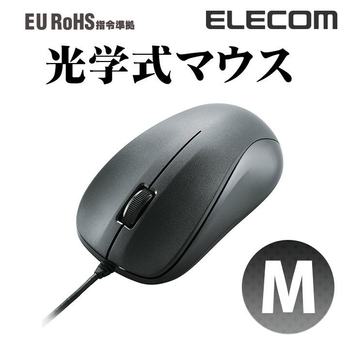 オフィスでの使用に最適。EU RoHS指令にも準拠し、軽量なスタンダードサイズの光学式マウス ELECOM エレコム USB有線マウス 光学式 3ボタン 有線 マウス Mサイズ ブラック M-K6URBK/RS