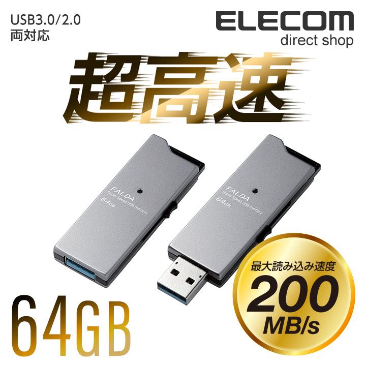 エレコム 高速USB3.0メモリ FALDA スライドタイプ 64GB 最大200MB/s ブラック MF-DAU3064GBK