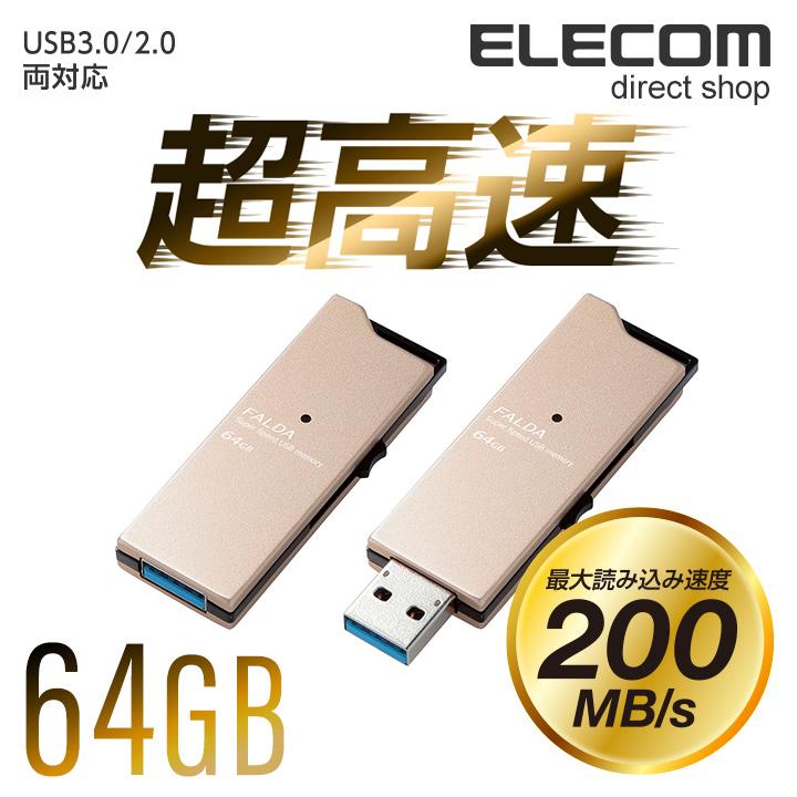 エレコム 高速USB3.0メモリ FALDA スライドタイプ 64GB 最大200MB/s ゴールド MF-DAU3064GGD