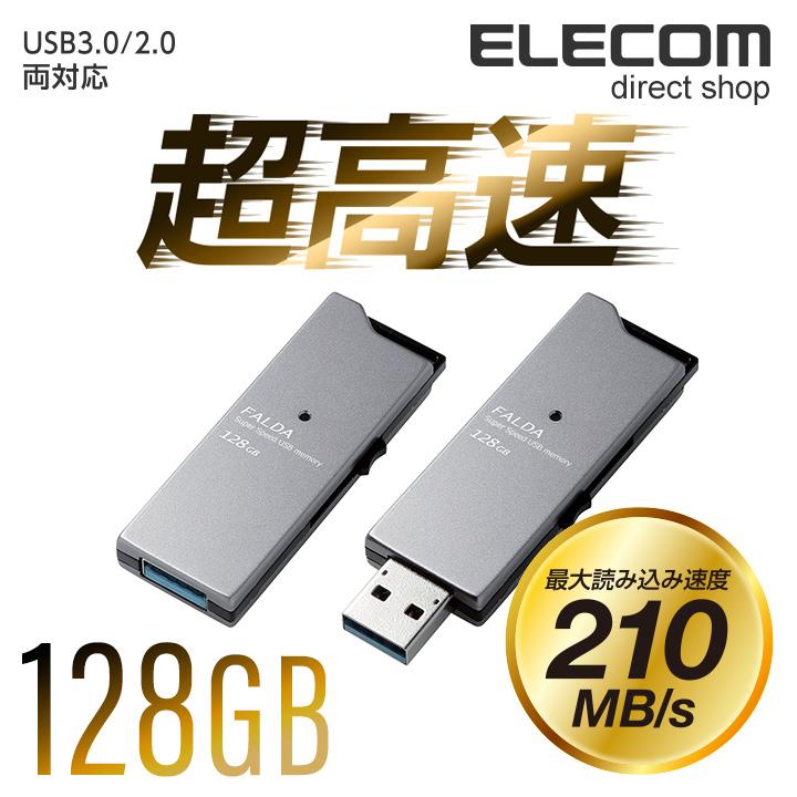 エレコム 高速USB3.0メモリ FALDA スライドタイプ 128GB 最大210MB/s ブラック MF-DAU3128GBK