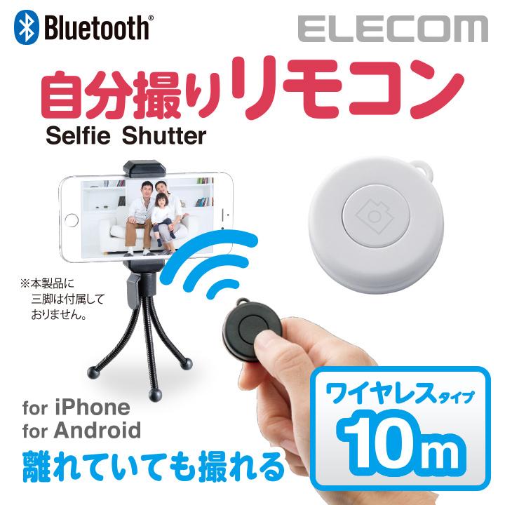 在庫処分 Bluetooth接続 離れた場所から写真が撮れる 超コンパクトサイズのワイヤレス自撮りリモコン エレコム ワイヤレスリモコン 自撮り ホワイト 限定モデル Bluetooth スマホシャッターリモコン 輸入 P-SRBWH