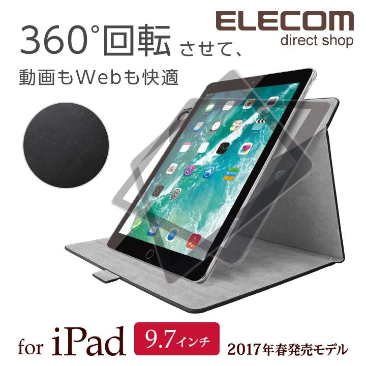エレコム iPad 第5世代 (2017年発売モデル) 9.7インチ ケース ソフトレザーカバー ヴィーガンレザー使用 360度回転スタンド ブラック TB-A179360BK