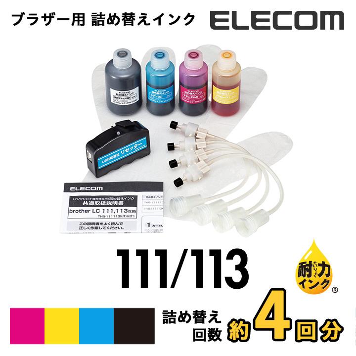 エレコム ブラザー LC111/LC113用詰め替えインクキット/4色パック(4回分)/リセッター付属 THB-111113KIT