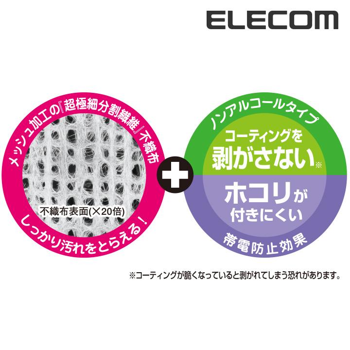 エレコム 液晶用ウェットクリーニングティッシュ 20枚入 厚手大判 WC-DP20LP3