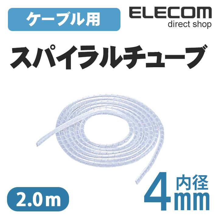 巻きつけるだけで 簡単にケーブルをひとまとめにできるケ-ブルスパイラルチュ-ブ セール お得なキャンペーンを実施中 登場から人気沸騰 ELECOM エレコム ケーブルスパイラルチューブ BST-4CR クリア 2m 内径4mm