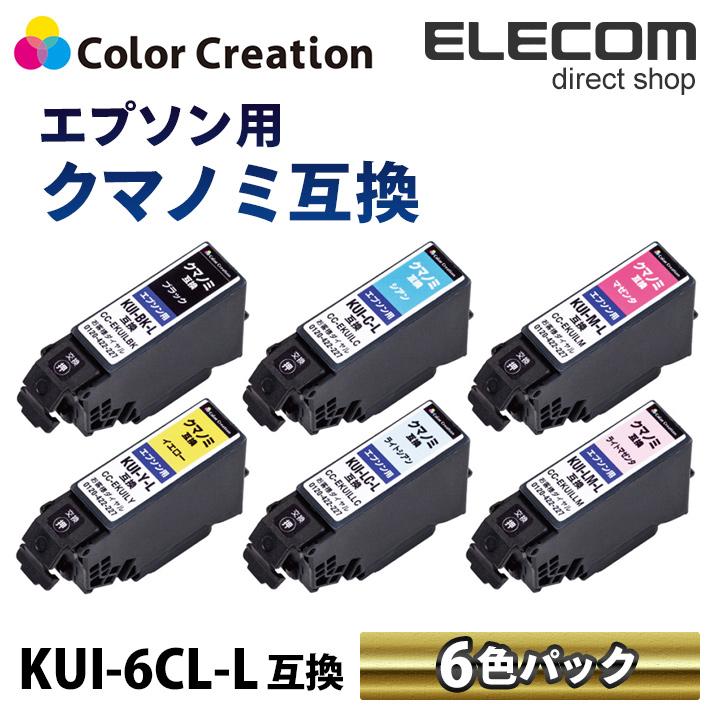 カラークリエーション エプソン KUI-6CL-L互換 インクカートリッジ 6色セット CC-EKUIL-6ST