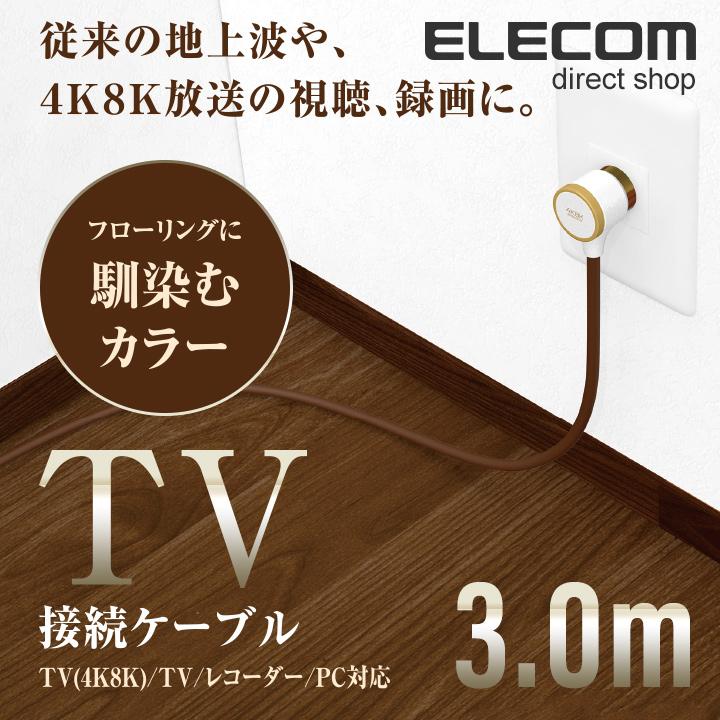 フローリングに馴染むカラーで 見える位置への配線でも目立ちにくいデザイン 地上波 地デジ BS CS放送に加え (人気激安) 市販 4K8K放送にも対応TV接続用アンテナケーブル ELECOM エレコム 馴染むフローリングカラー 4K 8K 対応 L型 アンテナ 3m テレビ - CS対応 TV用アンテナケーブル ケーブル DH-ATLS48KK30DB ブラウン ストレート TV ls