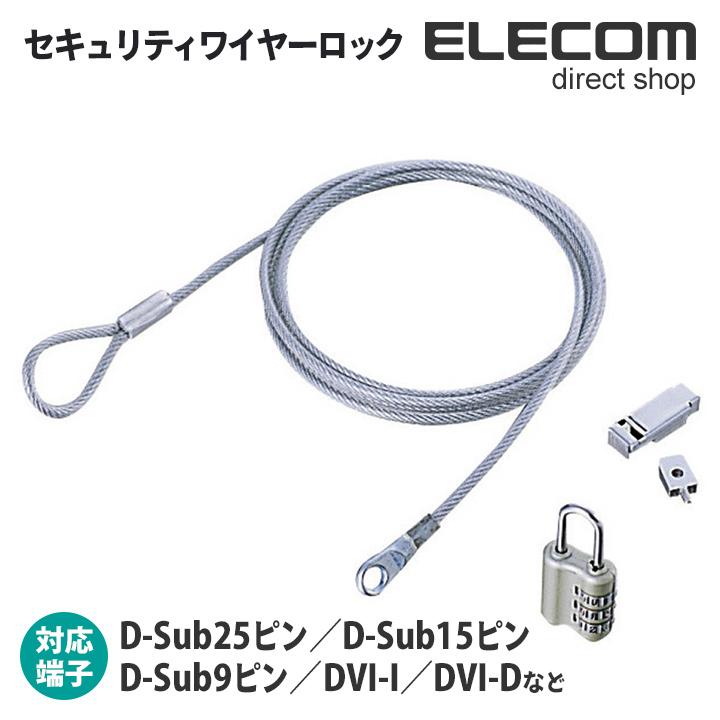パソコン本体を盗難から守る 未使用のシリアルポートコネクタ D-Sub25ピン D-Sub15ピン D-Sub9ピン 流行 DVI-I DVI-Dなど を利用 3桁のダイヤル式なのでキー紛失の心配無し ELECOM パソコンの盗難防止に 超特価SALE開催 エレコム セキュリティロック セキュリティーワイヤーロック ESL-12R