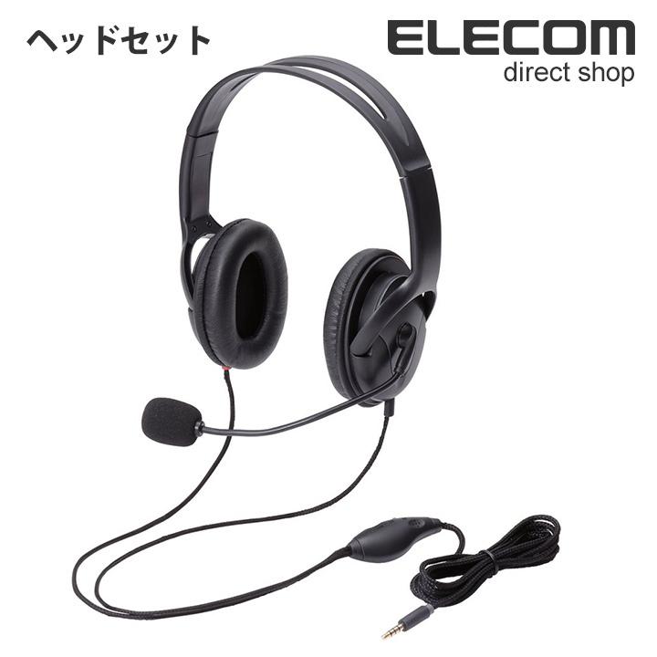エレコム ヘッドセットマイクロフォン(4極両耳大型オーバーヘッド) HS-HP23TBK