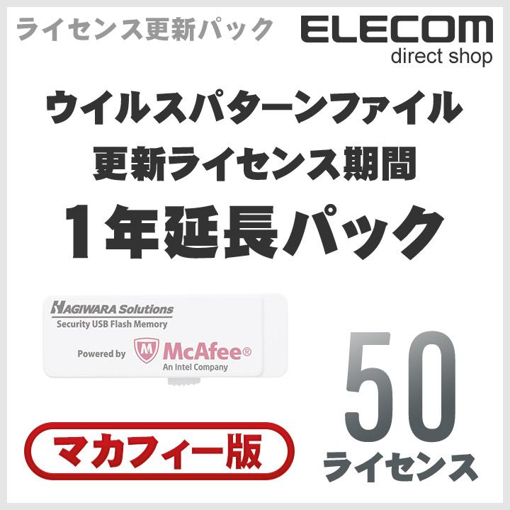 ハギワラソリューションズ ウイルス対策USBメモリ 1年延長ライセンス マカフィー版 50ライセンス HUD-PUVM1L050