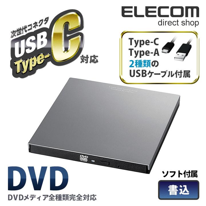 ロジテック Type-C搭載 ポータブルDVDドライブ 超軽量×超薄型 (書込ソフト付属) グレー LDR-PVA8UCLGY