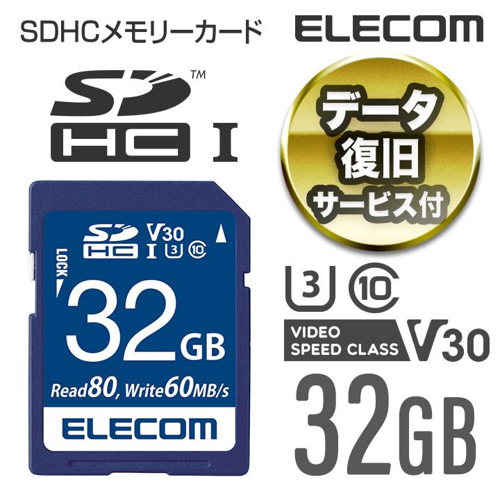 エレコム SDカード データ復旧サービス付き SDHCカード (UHS-I U3 V30) 32GB MF-FS032GU13V3R