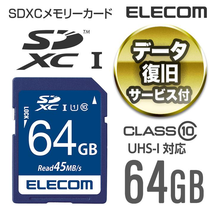 万が一の時でも無償でデータを復旧 1年間の保証期間内に1回限り無償でデータ復旧サービスを利用できる SDXCメモリカード ELECOM エレコム SDカード MF-FS064GU11R SDXCカード 営業 現品 データ復旧サービス付き UHS-I U1 64GB