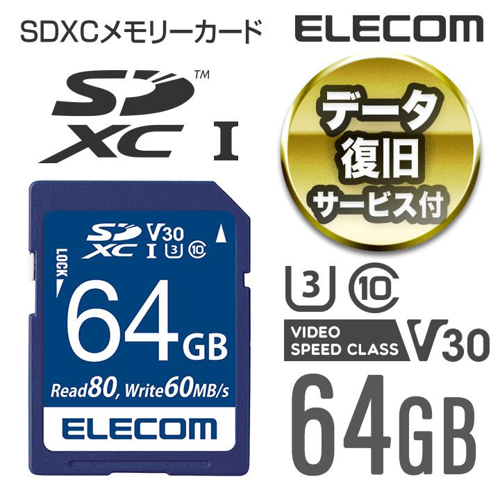 エレコム SDカード データ復旧サービス付き SDXCカード (UHS-I U3 V30) 64GB MF-FS064GU13V3R