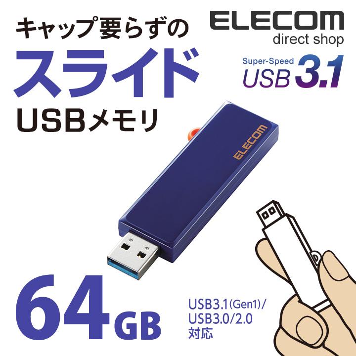 エレコム USBメモリ USB3.1(Gen1)/USB3.0対応 スライド式 USB メモリ USBメモリー フラッシュメモリー 64GB ブルー MF-KCU3A64GBU