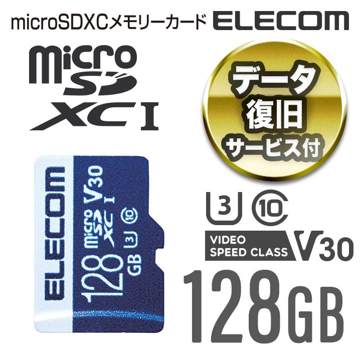 エレコム microSDカード データ復旧サービス付き microSDXCカード (UHS-I U3 V30) 128GB MF-MS128GU13V3R