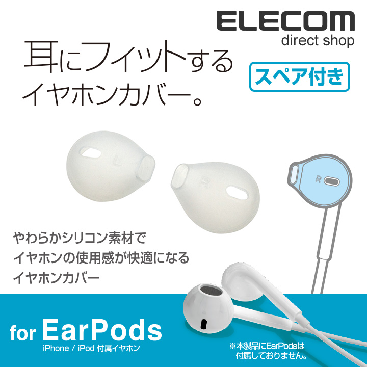 エレコム EarPods 耳にフィットするイヤホンカバー シリコン素材 クリア P-APEPCCR