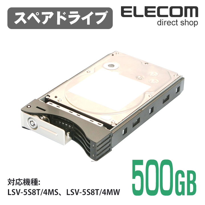 ロジテック LSV-5S2T/4MW,4MS用スペアドライブ 500GB SPD-5S500H