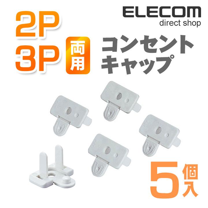 ホコリの侵入を防ぐOAタップ用キャップ[2P3P両用] ELECOM エレコム 2P3P両用コンセントキャップ T-CAP2