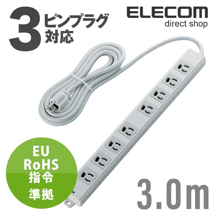 エレコム EU RoHs指令準拠 二重構造工事用タップ/抜け止め/3P/8個口/3Pプラグ/マグネット付き/3m T-WRM3830LG/RS