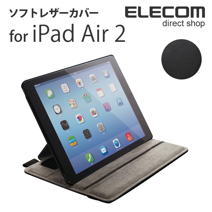 在庫処分 シーンに合わせて角度が選べる4アングルスタンドタイプ 液晶画面部分をカバーするフラップ付 ELECOM エレコム 驚きの値段 iPad 安全 ソフトレザーカバー Air2 4アングルスタンド TB-A14PLF2BK ケース