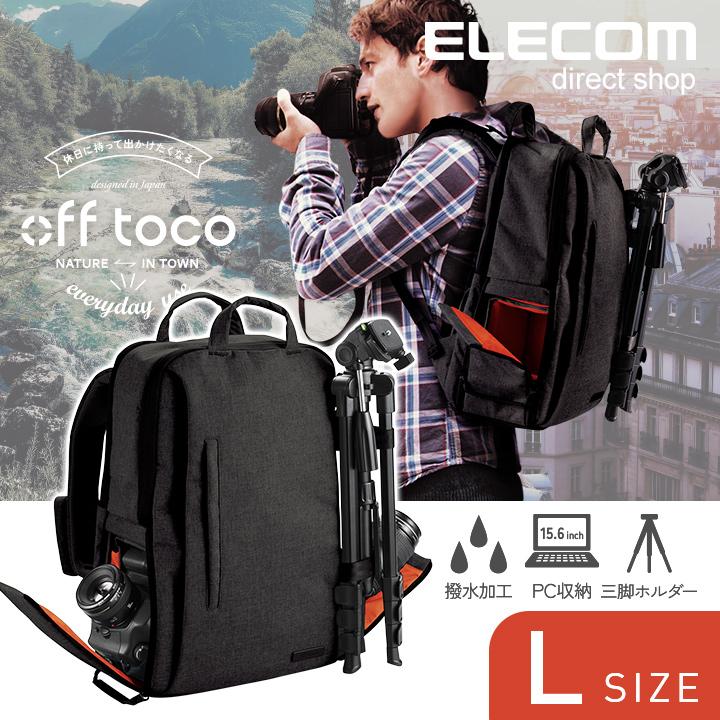 エレコム カメラバッグ off toco オフトコ 一眼レフカメラ用 バックパック リュック ハイグレード 二気室一気室切替可能 全面撥水加工 Lサイズ ブラック 15.6インチノートPC収納可 DGB-S037BK